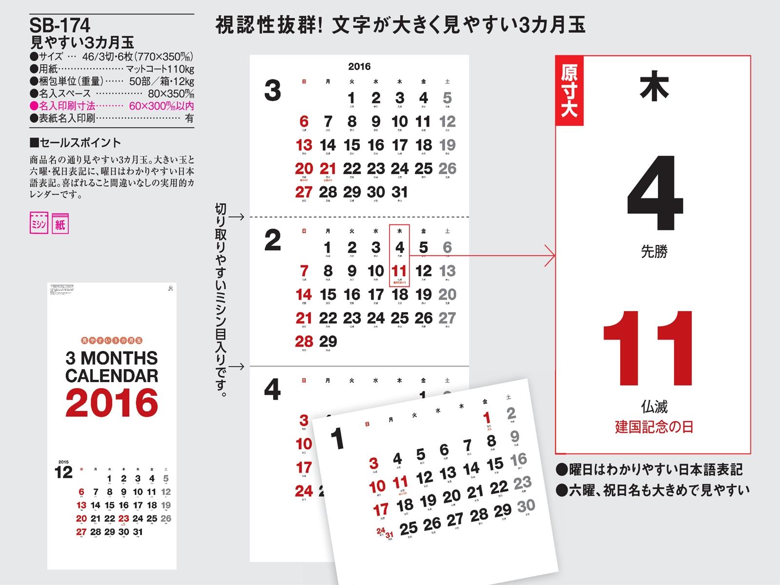 あすもカレンダーはASUMOプロジェクトの名入れ ...